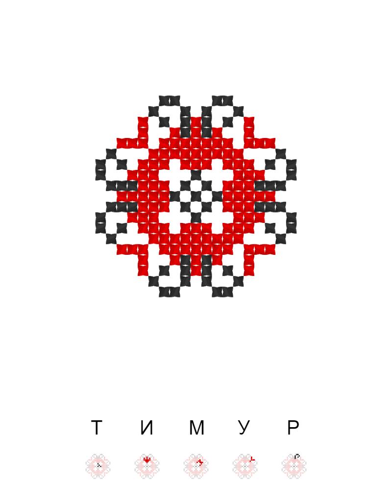 Текстовий слов'янський орнамент: Тимур