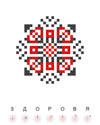 Текстовый украинский орнамент: Здоровье
