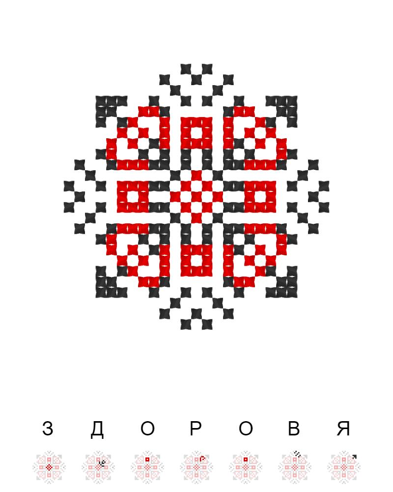 Текстовий слов'янський орнамент: Здоровье