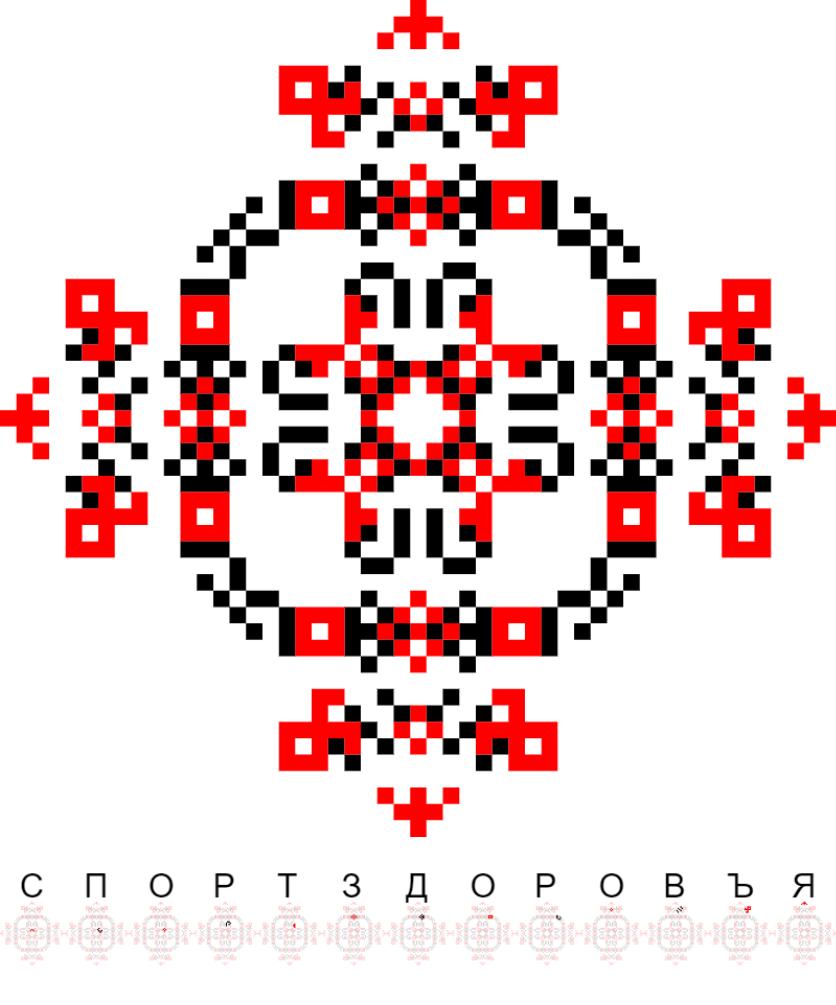 Текстовий слов'янський орнамент: Спорт здоров'я