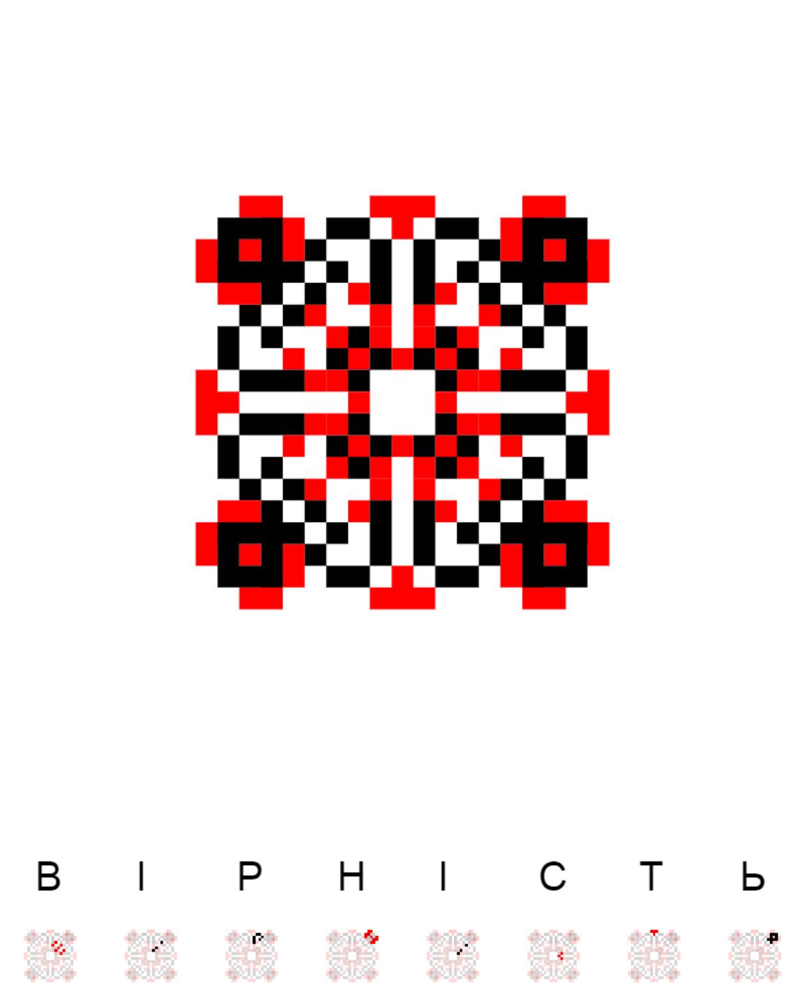 Текстовий слов'янський орнамент: Вірність