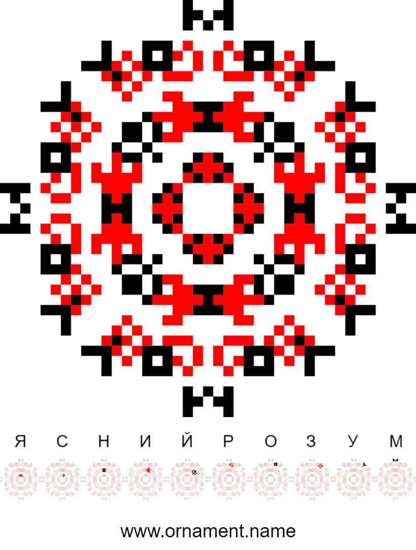 Текстовий слов'янський орнамент: Ясний розум