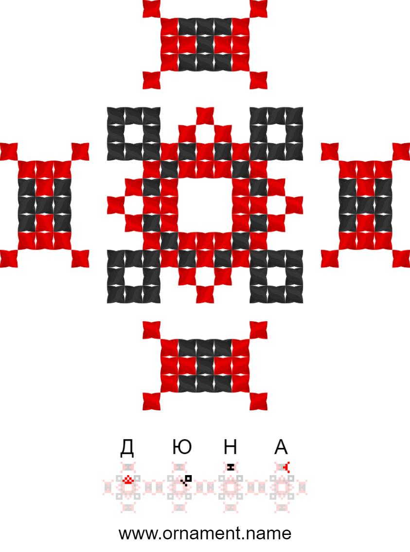 Текстовий слов'янський орнамент: Дюна