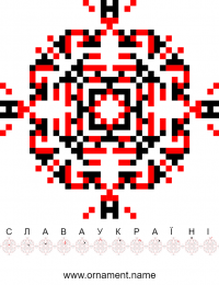 Текстовый украинский орнамент: Слава Україні